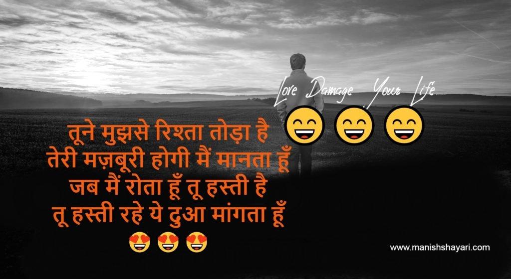 New Hindi Shayari 2021