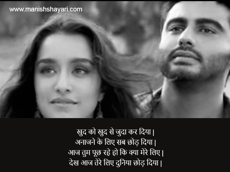 Latest Sad Shayari