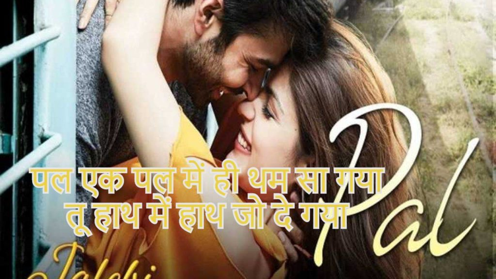pal ek pal song lyrics