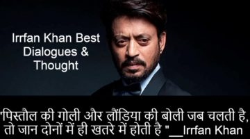 irrfan khan best Dilogues