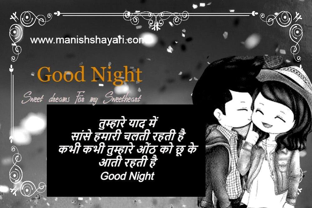 very best Good Night Shayari