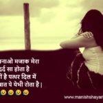 Best Hindi Sad Shayari