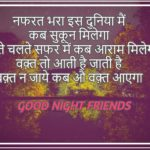 Latest Good Night Shayari