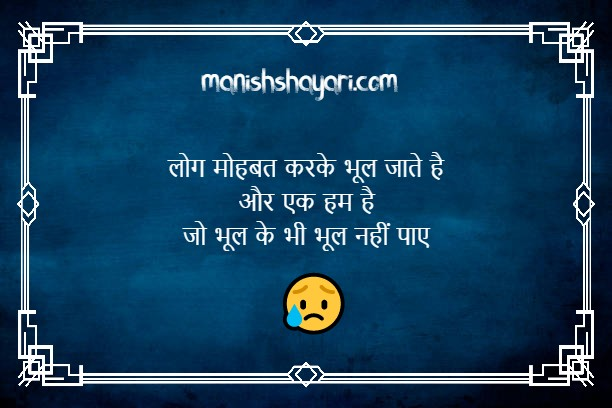 Heart Touching Sad Shayari Images