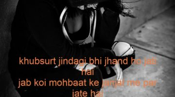 New Sad Shayari in Hindi