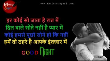 Best Good night poetry