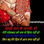 mehndi shayari , Best sad shayari for lover