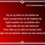 New love and heart touching shayari