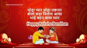 Happy Raksha Bandhan Imaa