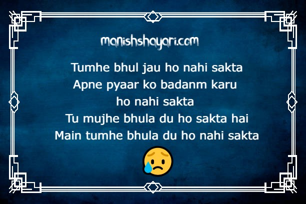 Love shayari in 2021