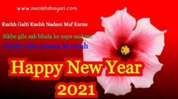 Happy new year wishing images 2021