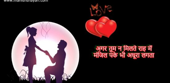 Valentine's Day Special Shayari