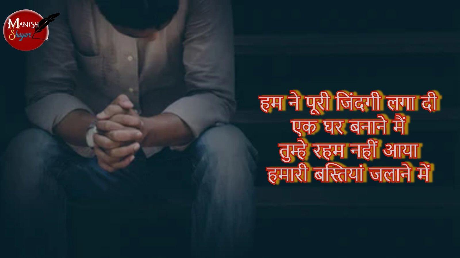 Very Best Sad Shayari