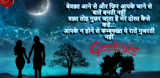 New good night shayari